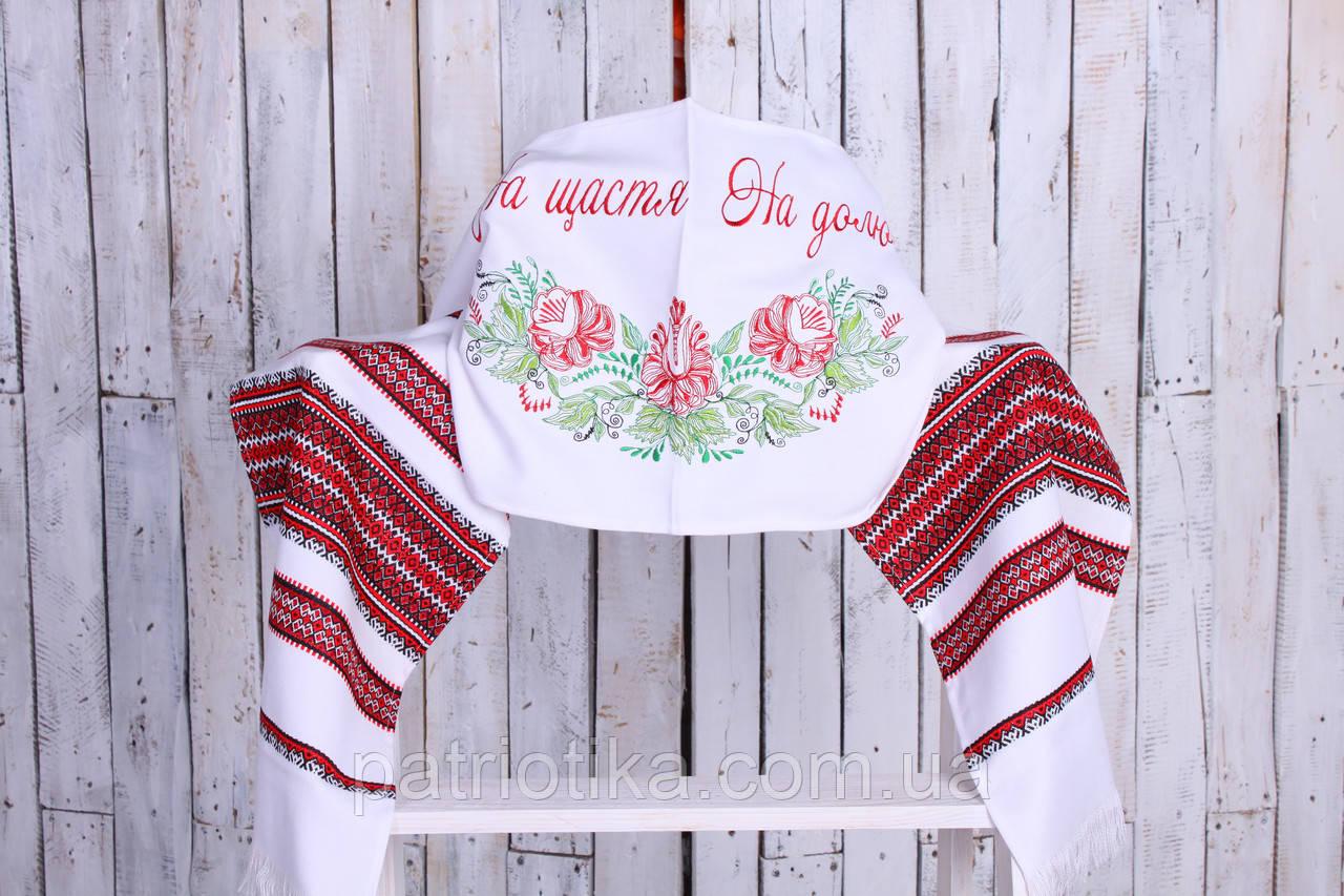 Рушники на свадьбу на счастье | Рушники на весілля на щастя 1,8 м