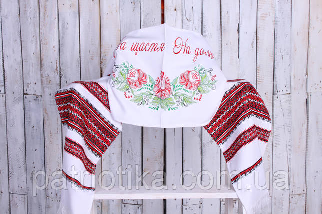 Рушники на свадьбу на счастье | Рушники на весілля на щастя 1,8 м, фото 2