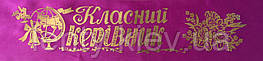 Класний керівник - стрічка атлас фольга (укр.мова) Сиреневый, Золотистый, Украинский