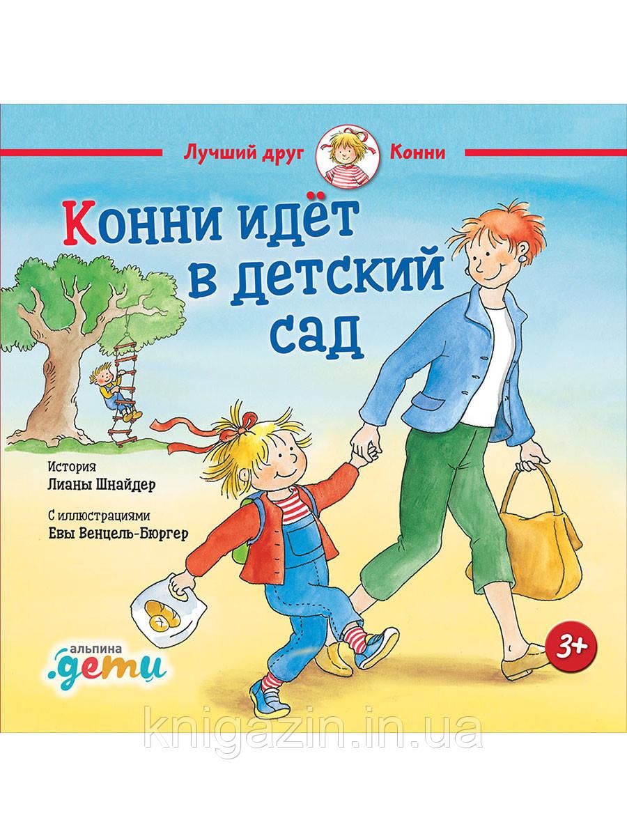 Детская книга Лиана Шнайдер Конни идет в детский сад Для детей от 3 лет