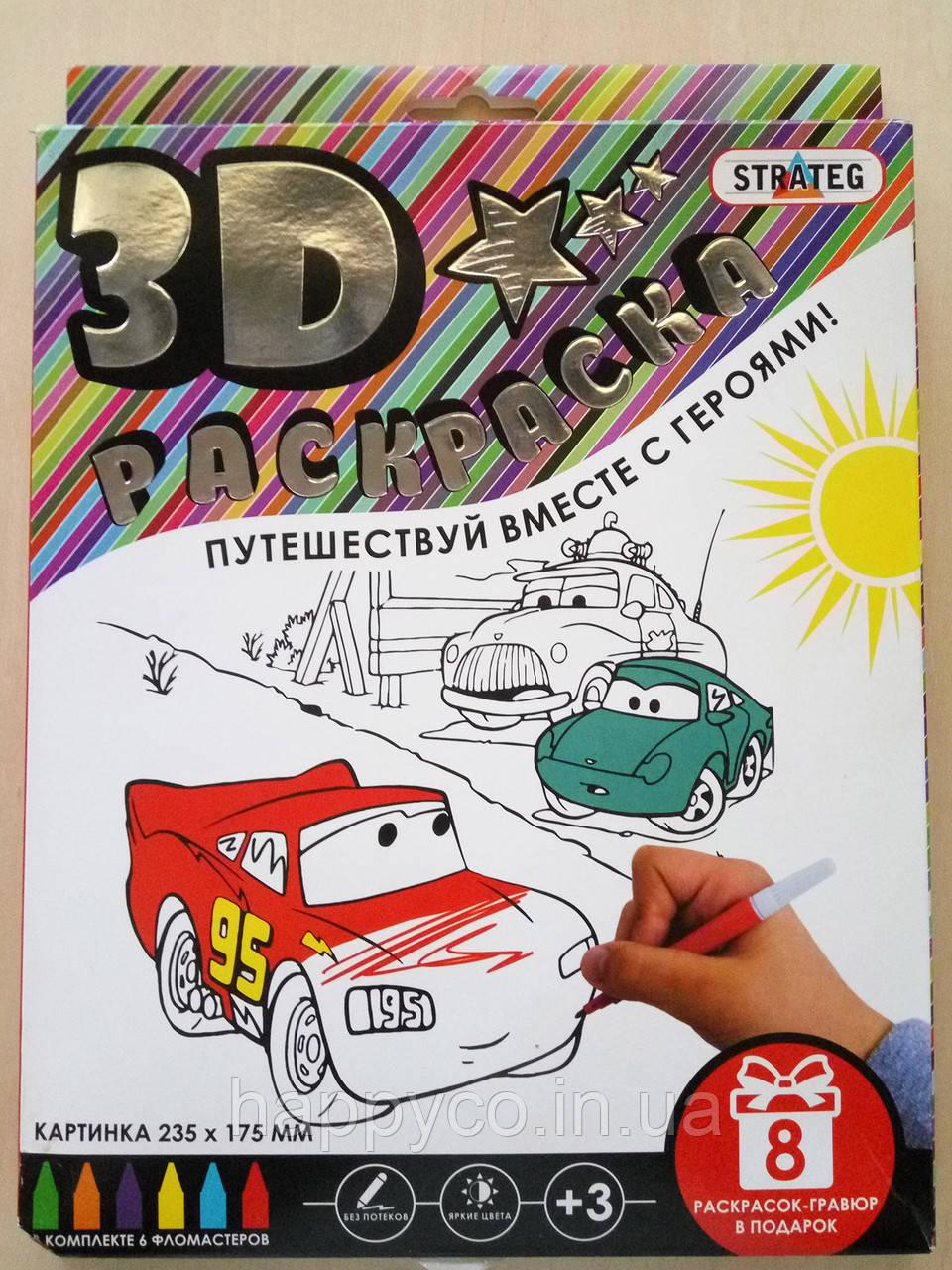 """Раскраска детская 3D """"Тачки"""" с фломастерами рус. """"STRATEG"""""""