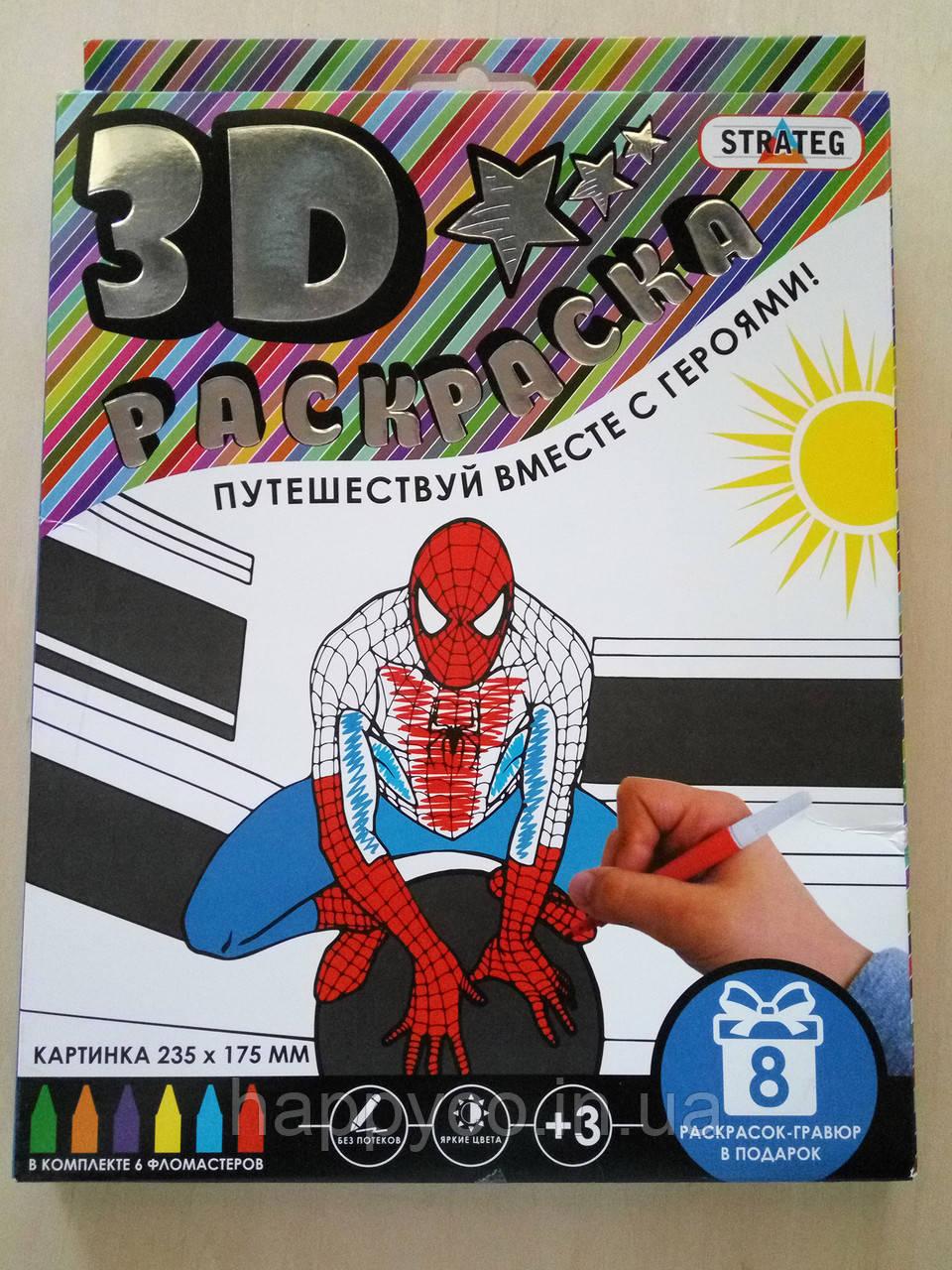 """Раскраска детская 3D  """"Человек-паук"""" с фломастерами  """"STRATEG"""""""