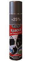 Аэрозоль-краска для гладкой кожи Platinum (Черный)