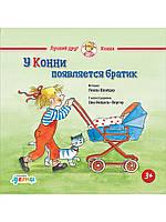 Детская книга Лиана Шнайдер У Конни появляется братик Для детей от 3 лет