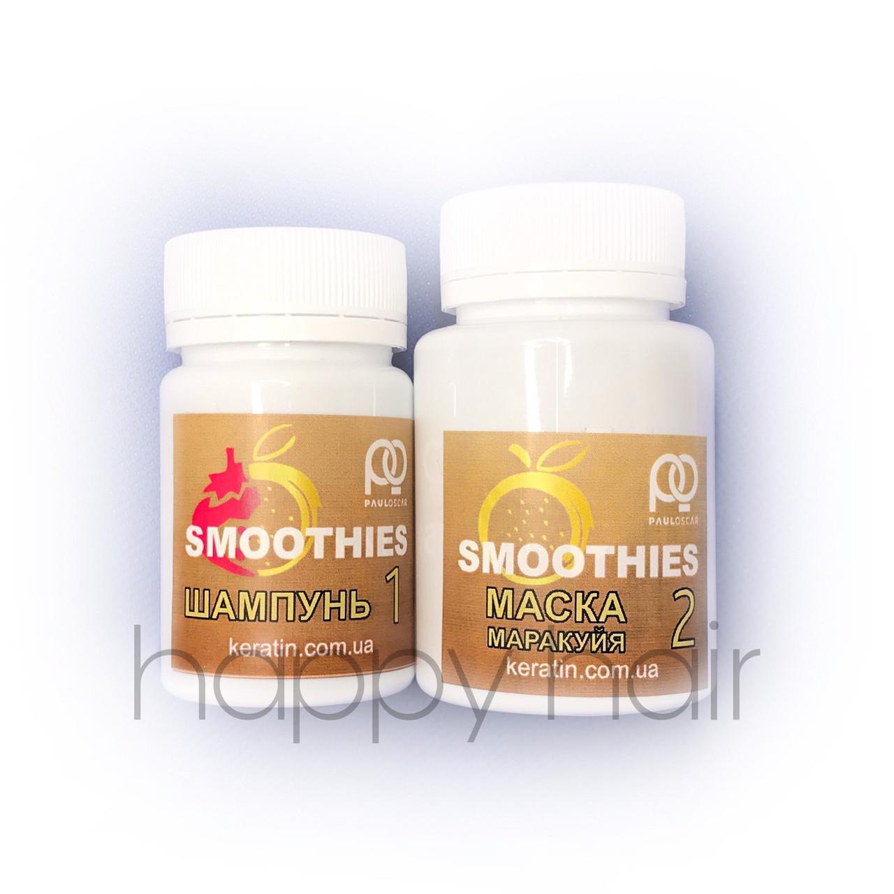 Paul Oscar Smoothies Passion Fruit Smooth & Silky Набор для кератинового выпрямления 50/100 мл