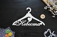 """Свадебная вешалка """"Невеста"""", для фотосессии, для платья, свадебный декор, наречена, молодым, утро невесты"""