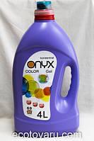Гель для стирки Onyx Color для цветного белья 4л
