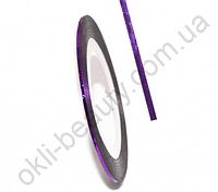 Декоративная самоклеющаяся лента (0,8 мм) №16 Цвет: пурпурный