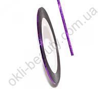 Декоративная самоклеющаяся лента (0,8 мм) №17 Цвет: фиолетовый голограмма