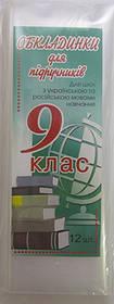 Обкладинки для підручників 9 кл. Набір 12 штук Україна