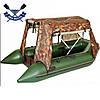 Тент-палатка на лодку Kolibri КМ-300 или КМ-300D (камуфляж), фото 9