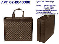Еко сумка BOX (02) standart Шахматка замок, ручка 400мм 385х320х120 ТМECOBAG