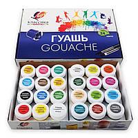 Набор гуашевых красок Луч Классика 24 цветов 20 мл баночки в картоне (58338)