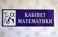 Кабінет математики. Табличка кабинетная