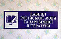 Кабінет російської мови та зарубіжної літератури. Табличка кабинетная