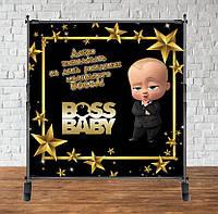Продажа Баннера - Фотозона (виниловый баннер) на день рождения 2х2м, Босс Молокосос, черно-золотой