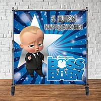 Продажа Баннера - Фотозона (виниловый баннер) на день рождения 2х2м, Босс Молокосос, Синий, звезда и полоски