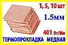 Термопрокладка медная 15х15mm 1.5mm пластина термопаста термоинтерфейс для ноутбука радиатор