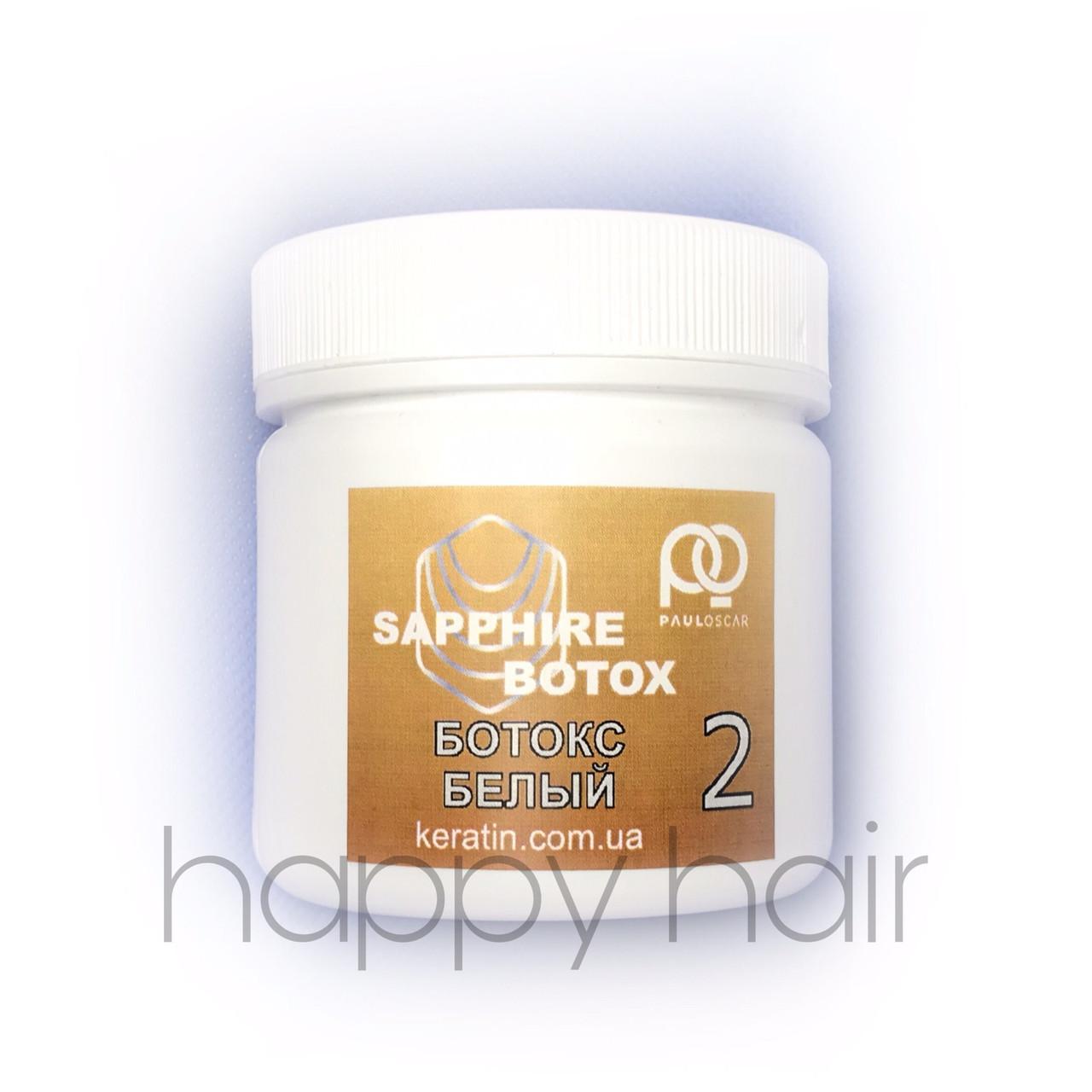 Paul Oscar Sapphire btox White ботекс для волос 200 г