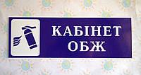 Кабінет ОБЖ. Табличка кабинетная