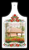 "Сувенірна дошка. Етнографічний комплекс ""Українське село"""