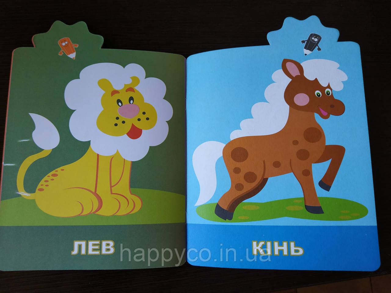 """Раскраска карандашом для  маленьких 2 года """"Левеня"""" укр"""