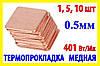 Термопрокладка медная 15х15mm 0.5mm пластина термопаста термоинтерфейс для ноутбука радиатор