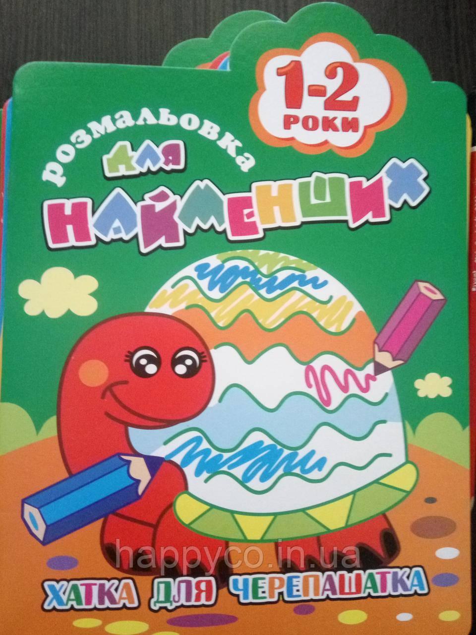Раскраска для самых маленьких 1-2 года Черепашка