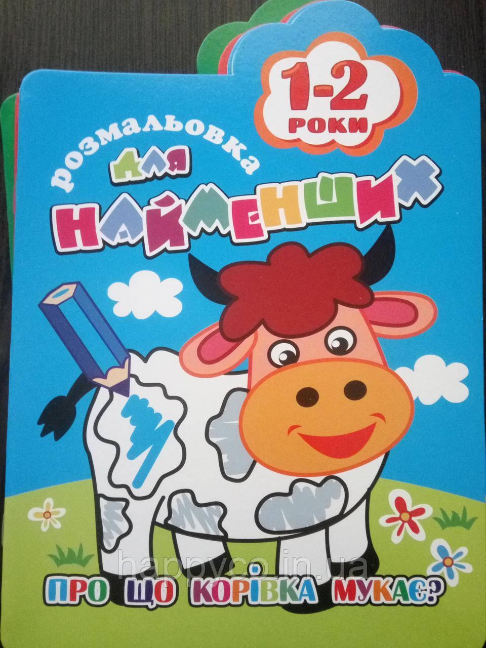 Раскраска для самых маленьких 1-2 года Коровка
