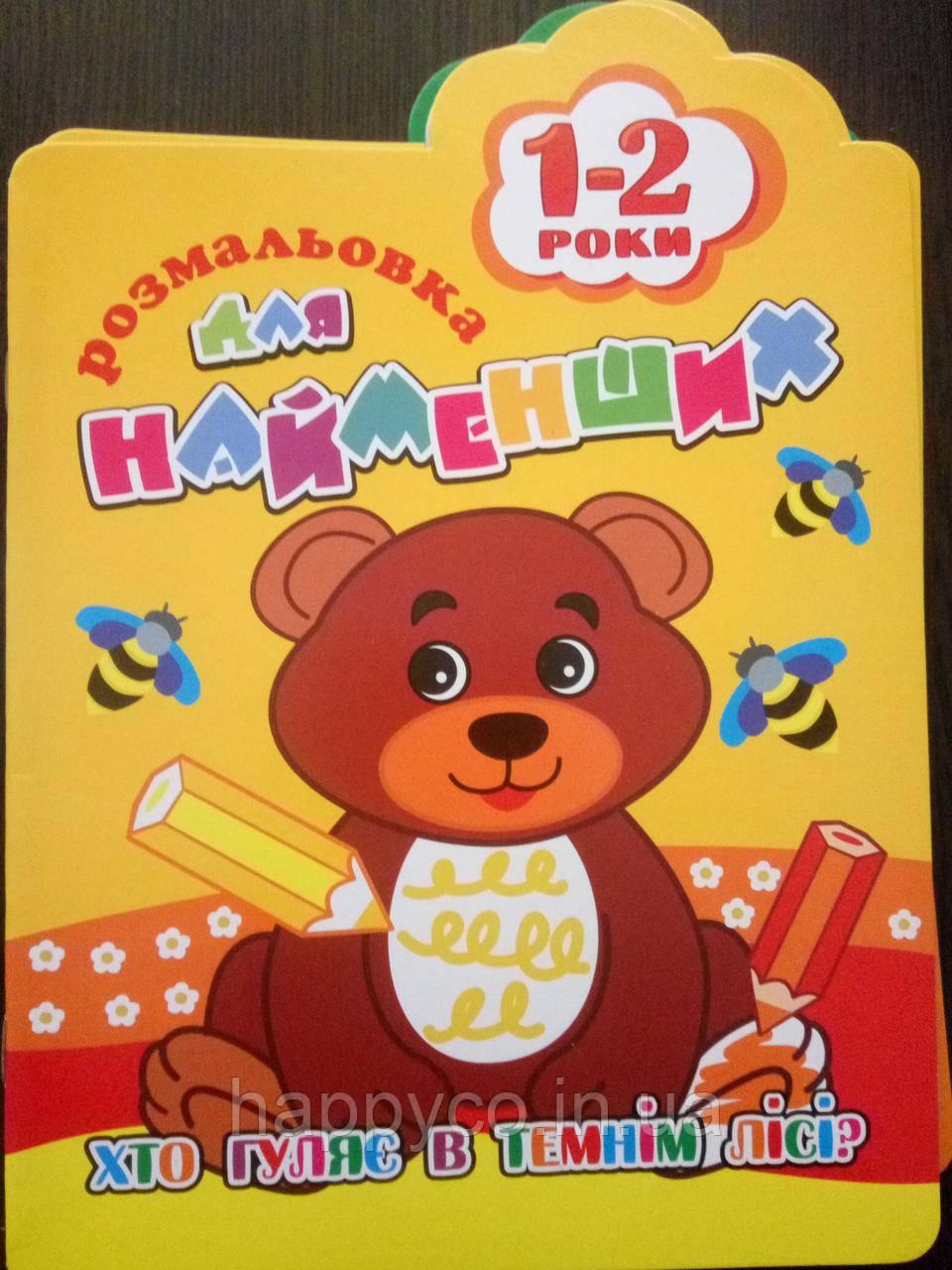 Раскраска для самых маленьких 1-2 года Мишка