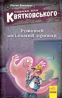 Справа для Квятковського. Рожевий шкільний привид Баншерус Юрґен, фото 1