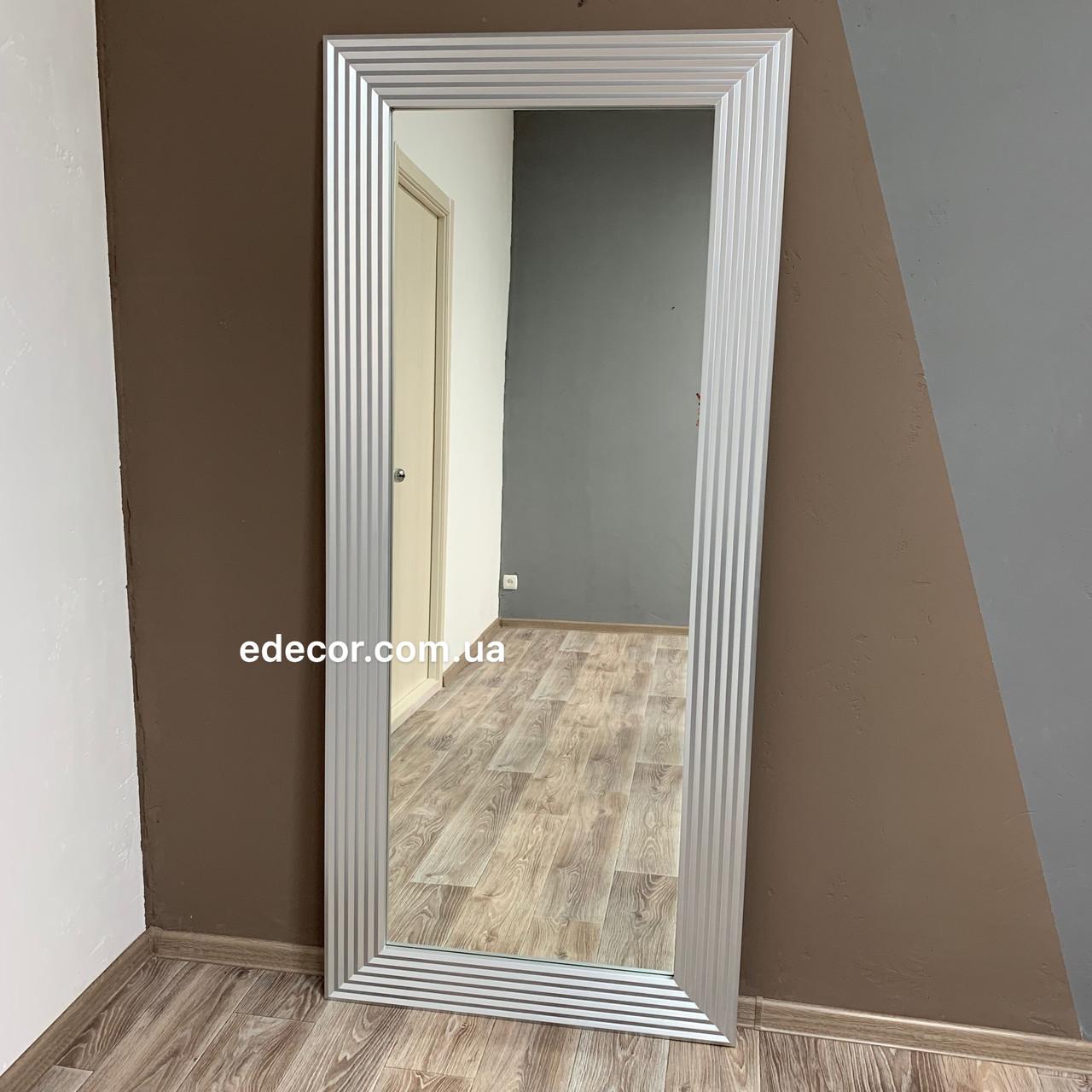 Зеркало в полный рост серебряное Alanno