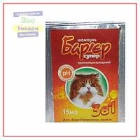 Шампунь Барьер 3в1 д/кот. 15мл №25 (Продукт)