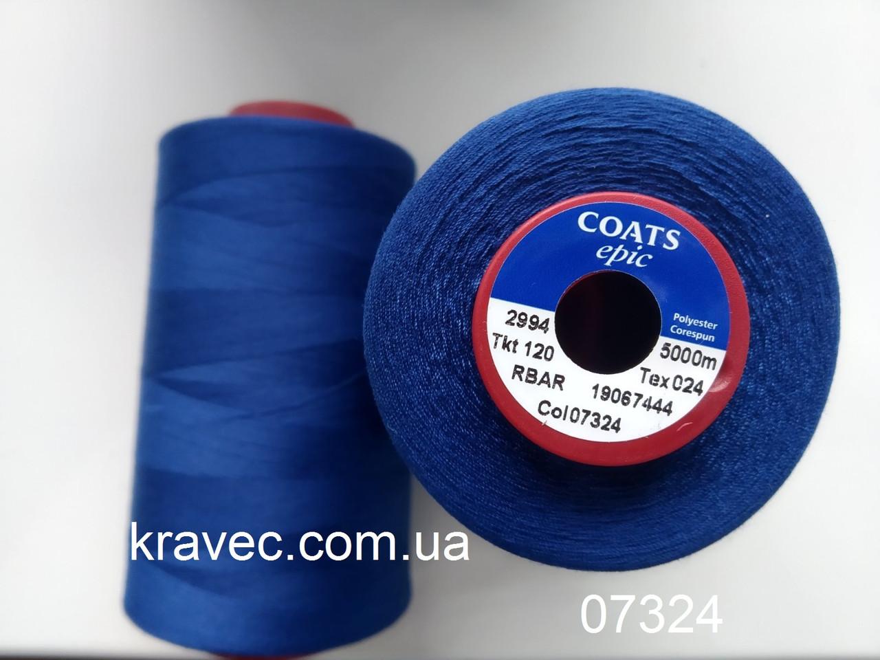 Нитки Coats Epic 07324 / 120, 5000м