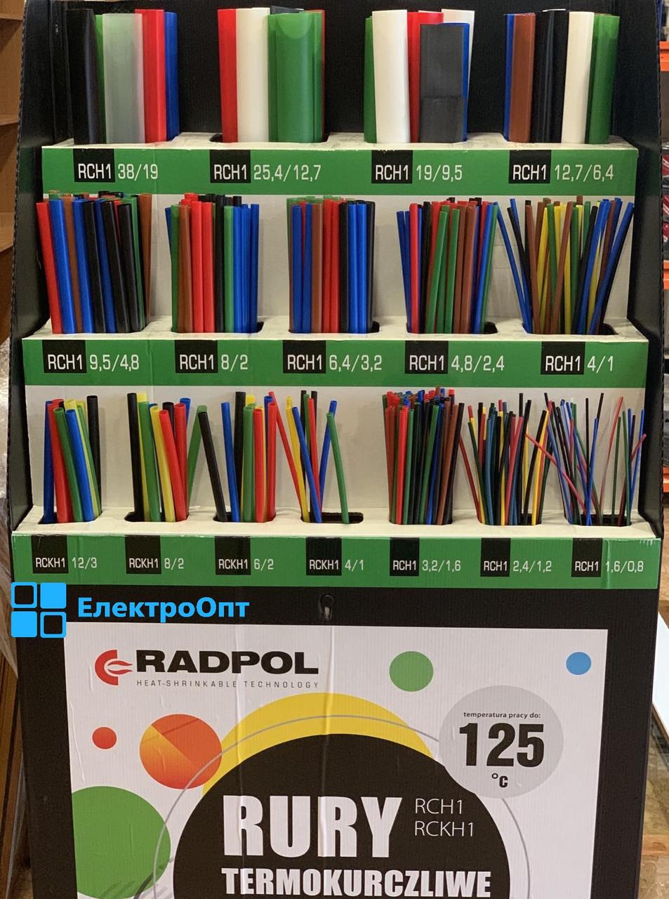 Термоусадка Radpol RCH1 8/2x0.5 +105ºC с клеем