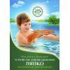 Книга Ляпко Методические рекомендации