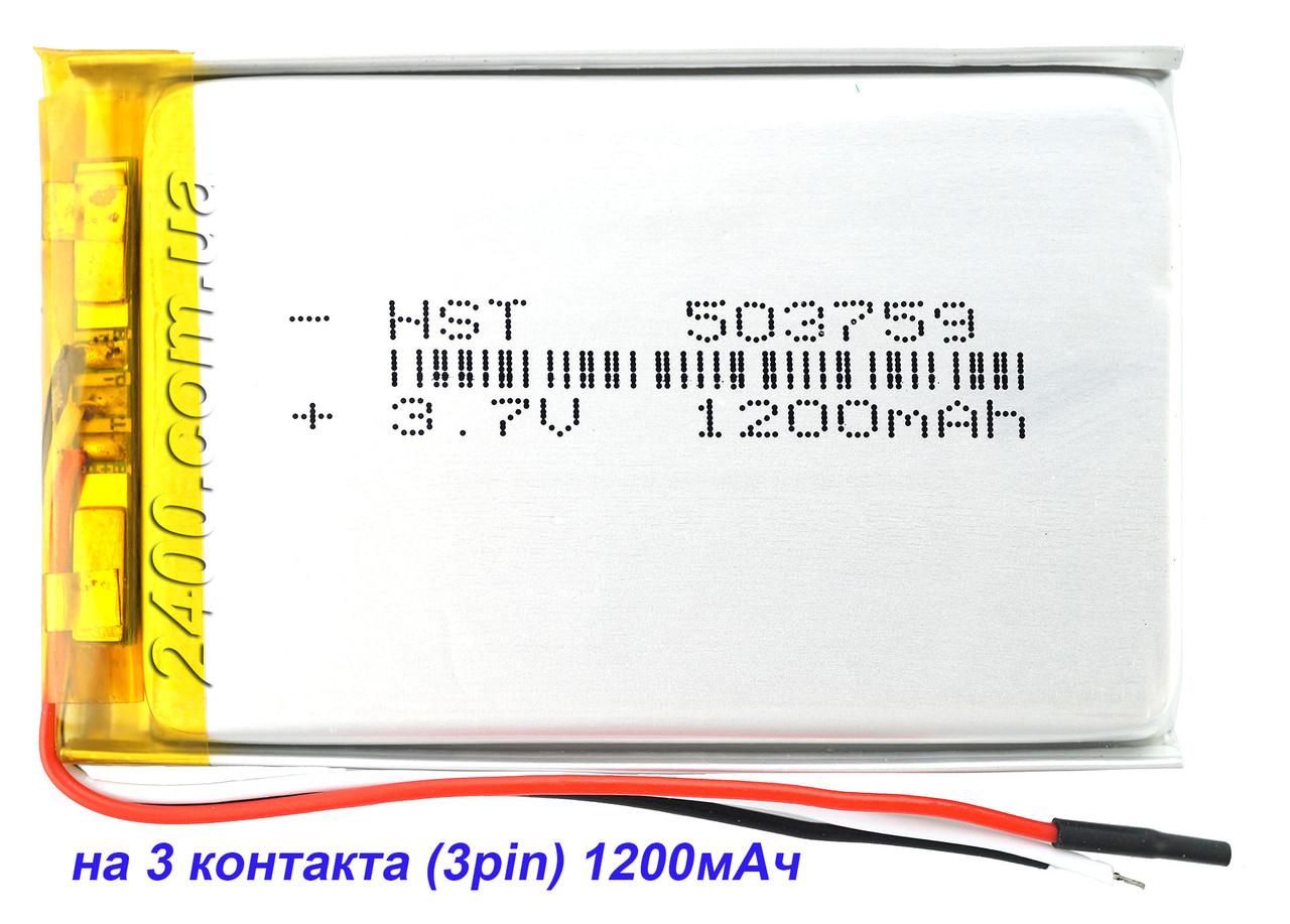 Аккумулятор 1200мАч 503759 3,7в для модемов, плееров, навигаторов, рации с выходом на 3 контакта (3pin)