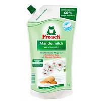 Ополаскиватель для белья Frosch Миндальное молоко 1л