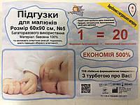 Подгузники для малышей от КФТ - залог здоровья Вашего ребенка