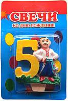 """Свечи в торт цифры  Казаки  """"5"""""""