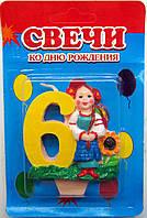 """Свечи в торт цифры  Казаки  """"6"""""""