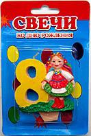 """Свечи в торт цифры  Казаки  """"8"""""""