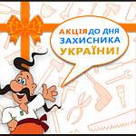 АКЦІЯ! До Дня захисника України від магазину Dnipro-M у м. Вишневому/