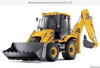 Аренда экскаватора JCB 3CX; JCB 4CX ;S 160;  BobCat S 250;Manitou MT 732