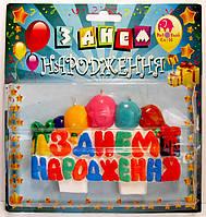"""Свечи для торта """" З Днем Народження """" с шариками"""