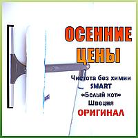 Смарт швабра для окон на телескопической ручке | Чистота без химии | «Белый кот», Smart, Швеция, Оригинал