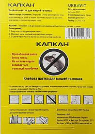 Капкан клейова пастка для мишей та комах