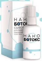 Нано Ботокс - Для омоложения лица, против морщин. Оптом и в розницу. Оригинал. Сертификат