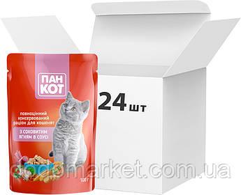 Вологий корм для кошенят Пан Кіт з соковитим ягням в соусі 100 гр 24 шт