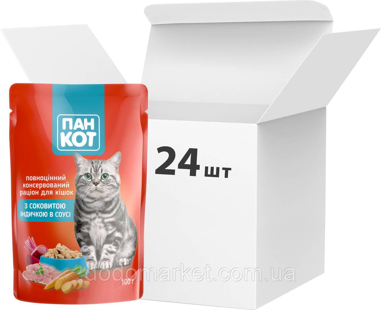 Влажный корм для кошек Пан Кот с сочной индейкой в соусе 100 гр 24 шт